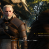 PC版「The Witcher 3: Wild Hunt」を快適にする設定(v 1.12)
